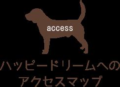 ハッピードリームへのアクセス情報